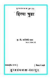Hirava Chuda By Sarojini Babar