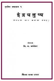 Indradhanushya By Vishnu Sakharam Khandekar
