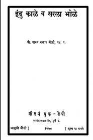 Indu Kale Va Sarla Bhole By Vaman Malhar Joshi