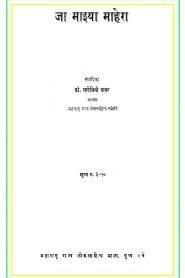 Jaa Majhya Mahera By Sarojini Babar