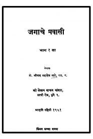 Jagache Pravasi 1 By Mahadev Maate
