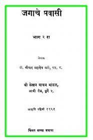 Jagache Pravasi 2 By Mahadev Maate
