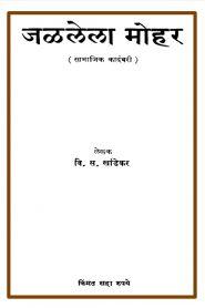 Jalalela Mohar By Vishnu Sakharam Khandekar