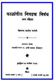 Kalatila Nivadaka Nibandha 1 By Shivram Mahadev Paranjape