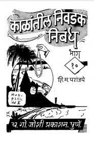 Kalatila Nivadaka Nibandha 10 By Shivram Mahadev Paranjape