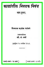 Kalatila Nivadaka Nibandha 2 By Shivram Mahadev Paranjape