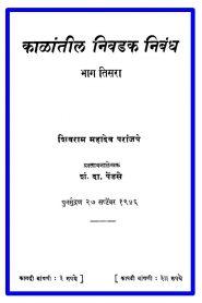 Kalatila Nivadaka Nibandha 3 By Shivram Mahadev Paranjape