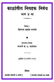 Kalatila Nivadaka Nibandha 4 By Shivram Mahadev Paranjape