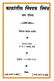 Kalatila Nivadaka Nibandha 5 By Shivram Mahadev Paranjape