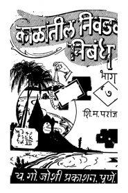Kalatila Nivadaka Nibandha 7 By Shivram Mahadev Paranjape