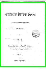 Kalatila Nivadaka Nibandha 8 By Shivram Mahadev Paranjape