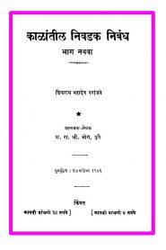 Kalatila Nivadaka Nibandha 9 By Shivram Mahadev Paranjape