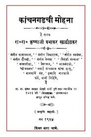 Kanchangadachi Mohana By Krishnaji Prabhakar Khadilkar