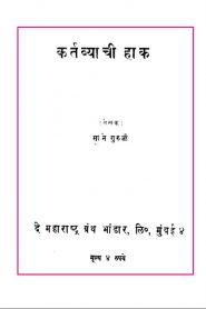 Kartavyaachii Haak By Pandurang Sadashiv Sane
