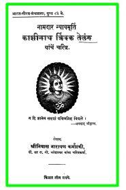 Kashinath Trimbak Telang Yaanchen Charitra By Srinivas Narayan