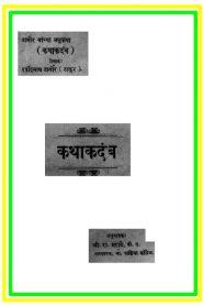 Kathakadam By Rabindranath Tagore