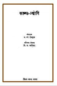Kavya Jyoti By Vishnu Sakharam Khandekar
