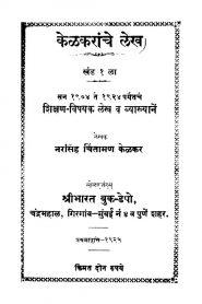Kelakaraanche Lekh 1 By Narasimha Chintaman Kelkar