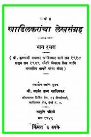 Khadilakarancha Lekhasangrah By Krishnaji Prabhakar Khadilkar