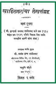 Khadilakrancha Lekhsangrah Bhag By Krishnaji Prabhakar Khadilkar