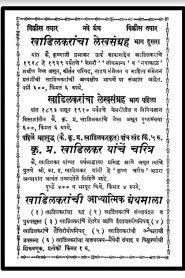 Kichak Vadh By Krishnaji Prabhakar Khadilkar