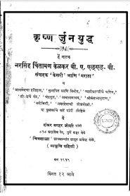 Krishnarjuna Yaddha By Narasimha Chintaman Kelkar