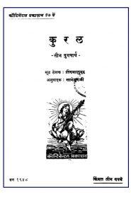 Kural By Pandurang Sadashiv Sane