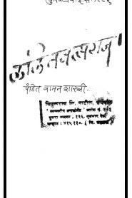 Lalitawatsaraj Part 2 By Vaman Shastri