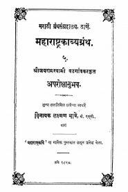 Maharashtra Kavya Granth 5 By Lakshman Bhave