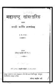 Maharashtra Sanvatsarika By Mahadev Maate