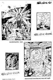 Maharashtriya Jnanakosha 1 By Shridhar Venkatesh Ketkar