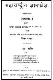 Maharashtriya Jnanakosha 12 By Shridhar Venkatesh Ketkar