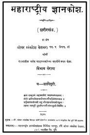 Maharashtriya Jnanakosha 13 By Shridhar Venkatesh Ketkar