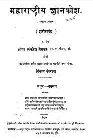 Maharashtriya Jnanakosha 15 By Shridhar Venkatesh Ketkar