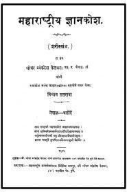 Maharashtriya Jnanakosha 17 By Shridhar Venkatesh Ketkar