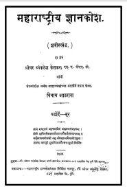 Maharashtriya Jnanakosha 18 By Shridhar Venkatesh Ketkar