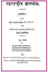 Maharashtriya Jnanakosha 19 By Shridhar Venkatesh Ketkar