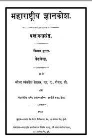 Maharashtriya Jnanakosha 2 By Shridhar Venkatesh Ketkar