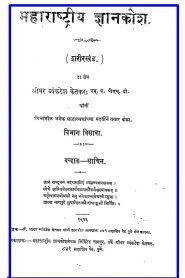 Maharashtriya Jnanakosha 20 By Shridhar Venkatesh Ketkar