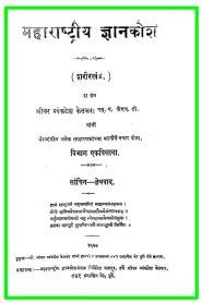 Maharashtriya Jnanakosha 21 By Shridhar Venkatesh Ketkar