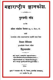 Maharashtriya Jnanakosha 23 By Shridhar Venkatesh Ketkar