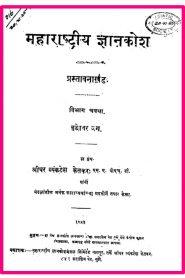 Maharashtriya Jnanakosha 4 By Shridhar Venkatesh Ketkar