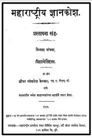 Maharashtriya Jnanakosha 5 By Shridhar Venkatesh Ketkar