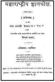Maharashtriya Jnanakosha 7 By Shridhar Venkatesh Ketkar