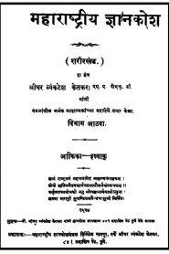 Maharashtriya Jnanakosha 8 By Shridhar Venkatesh Ketkar
