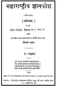 Maharashtriya Jnanakosha 9 By Shridhar Venkatesh Ketkar