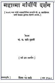 Mahatma Gandhi Ke Darshan By Pandurang Sadashiv Sane