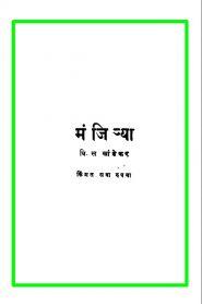 Manjirya By Vishnu Sakharam Khandekar