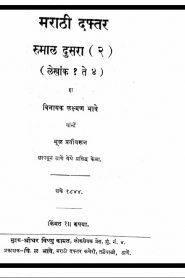 Marathi Daptar 2 By Lakshman Bhave