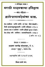 Marathi Vadmayacha Itihas By Lakshman Ramachandra